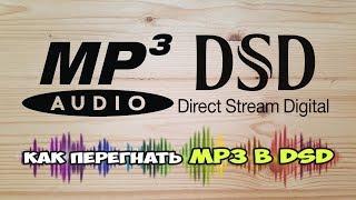 Как перегнать MP3 в DSD? Вредные советы.