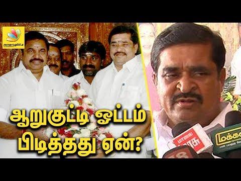 ஆறுகுட்டி MLA ஓட்டம்பிடித்தது ஏன்? | MLA V C Arukutty goes back to EPS | Latest Tamil News