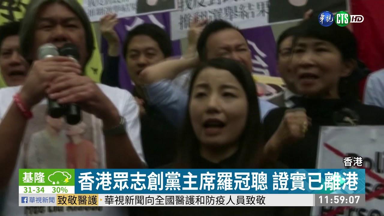 香港眾志創黨主席羅冠聰 證實已離港 | 華視新聞 20200703 - YouTube