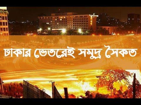 Kawran Bazar Sea Beach (ঢাকার ভেতরেই সমুদ্র সৈকত)