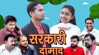 Sarkari Damad    सरकारी दामाद    CG Short Film By Anand Manikpuri