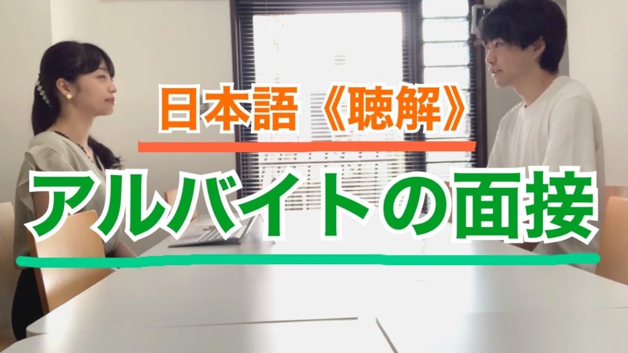 【日本語|聴解】アルバイトの面接