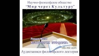 видео Астрология - это наука!