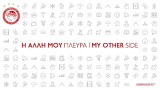 Η άλλη πλευρά του Ομάρ Ελαμπντελαουί / The other side of Omar Elabdellaoui