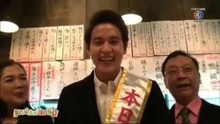21-09-58 เมาท์มันส์บันเทิง  JamesJiBirthday Party in Tokyo  [CUT]