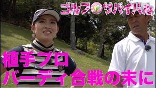 7月【ゴルフサバイバル】植手桃子プロ「バーディ合戦の末に」