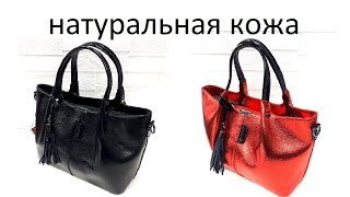 МОДНЫЕ ЖЕНСКИЕ СУМКИ 2019-2020 ГОДА.  интернет магазин сумка женская. тренды 2019, коллекция сумок