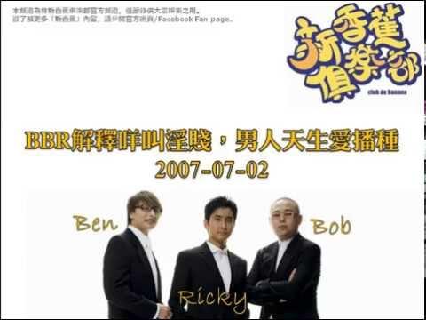 新香蕉俱樂部  - BBR解釋咩叫淫賤,男人天生愛播種 20070702