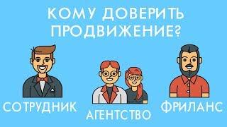 ✅ Сотрудник, фрилансер или агентство, как выбрать?