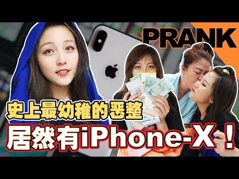 惡整媽咪!史上最幼稚的恶整! 居然有iPhoneX!?