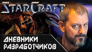 [Хроники StarCraft] Дневники разработчиков