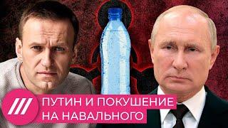 Залезть в бутылку: почему Кремль отрицает отравление Навального // Мнение Михаила Фишмана