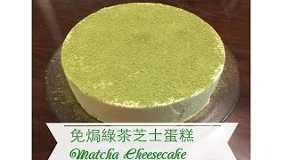 Cookingwith Janice❤免焗绿茶芝士蛋糕- No Baked Matcha Cheesecake