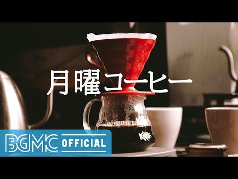 月曜コーヒー: Morning Coffee Jazz & Bossa Nova Music for Positive Mood