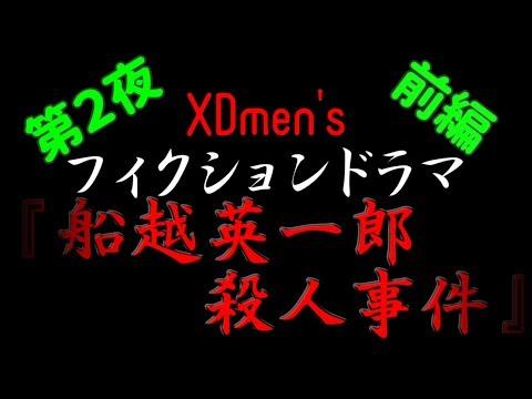 船越英一郎殺人事件 前編【XDmen's】【ドラマ】