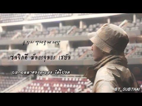 [THAISUB] Jungkook (BTS) – Ending Scene (이런 엔딩) | #BT_SUBTHAI