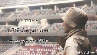 [THAISUB] Jungkook (BTS) - Ending Scene (이런 엔딩) | #BT_SUBTHAI