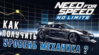 Need for Speed: No Limits - Как получить уровень механика (ios) #69