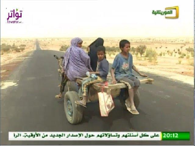 اكتمال ثلثي مشروع طريق النعمه - باسكنو - فصاله - تقرير قناة الموريتانية