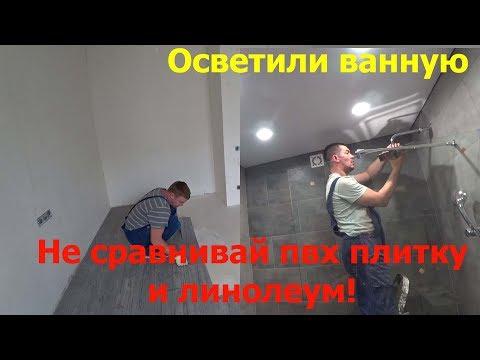 Не сравнивай,это другое!Укладка ПВХ плитки на пол! Установка светильника в натяжной потолок.