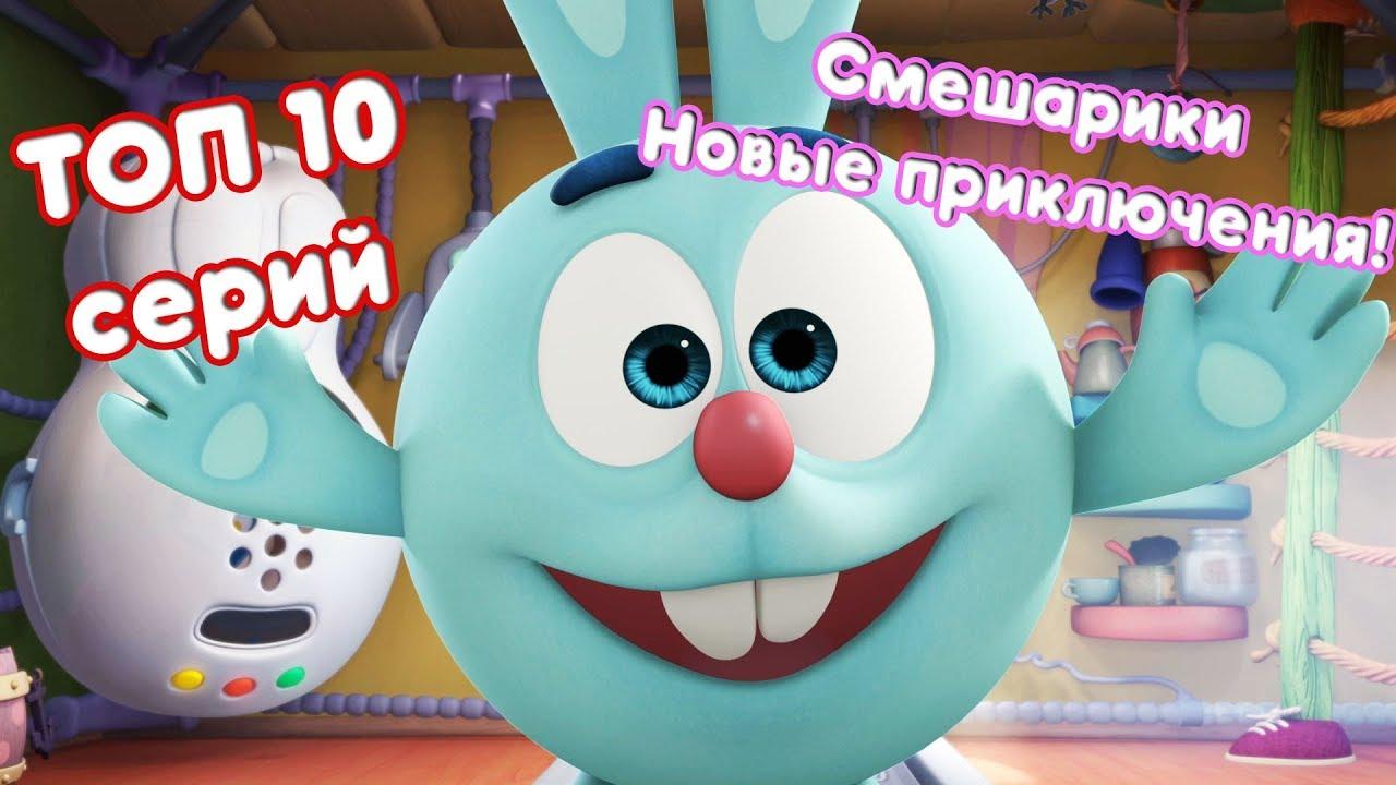 ТОП 10 - Сборник лучших серий | Смешарики 3D. Новые приключения