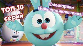 ТОП 10 - Сборник лучших серий |Смешарики 3D. Новые приключения