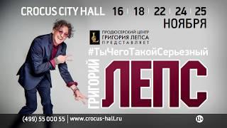 Юбилейные концерты Григория Лепса 2017 в Crocus City Hall