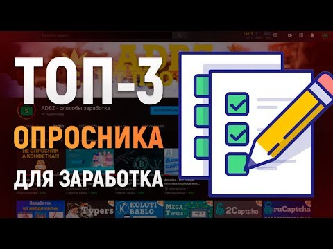ТОП 3 сайта для заработка на платных опросах в интернете