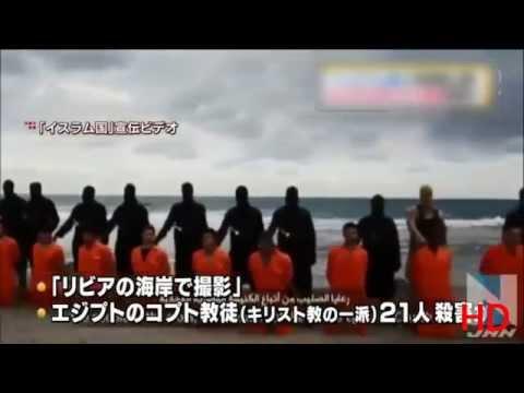 「イスラム国」、エジプトのキリスト教徒21人を殺害