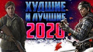 ЛУЧШИЕ и ХУДШИЕ игры года | xDlate Game Awards 2020