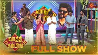 Vaathi Coming – Full Show | Master | Lokesh Kanagaraj | Arjun Das | Pongal Special Show | Sun Tv
