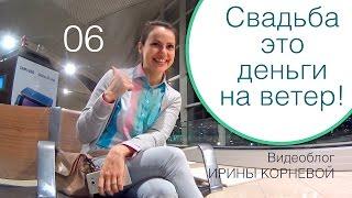 06 - Свадьба это деньги на ветер! Wedding blog Ирины Корневой