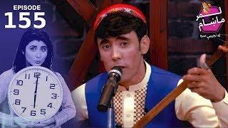 لمرماښام له نجیبی سره - ۱۵۵ برخه / Lemar Makham with Najiba - Episode 155