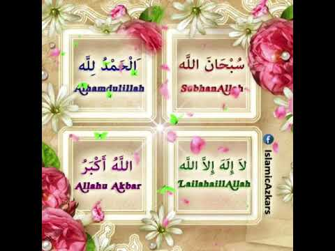 4 kalmo ki fazilat-SubhanAllah wa Alhamdulillah wa la ilaha illAllah wa Allahu Akbar - Urdu / Hindi