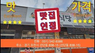 [맛집 헌터]포천 선단동 맛ᄌ…