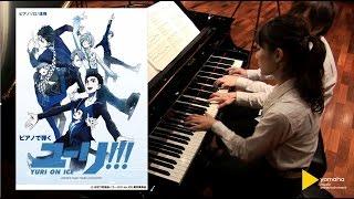 【ピアノで弾く ユーリ!!! on ICE】Yuri on ICE(連弾)【参考演奏:園田涼、須藤千晴】