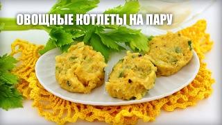 Овощные котлеты на пару — видео рецепт