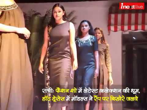 Fall Winter Fashion show 2016 Ranchi - Models display hot & Trendy dresses