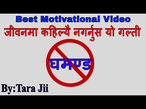 Few Life Changing Moral Stories For All..Best Nepali Motivational Video/Speech/Message From Tara Jii