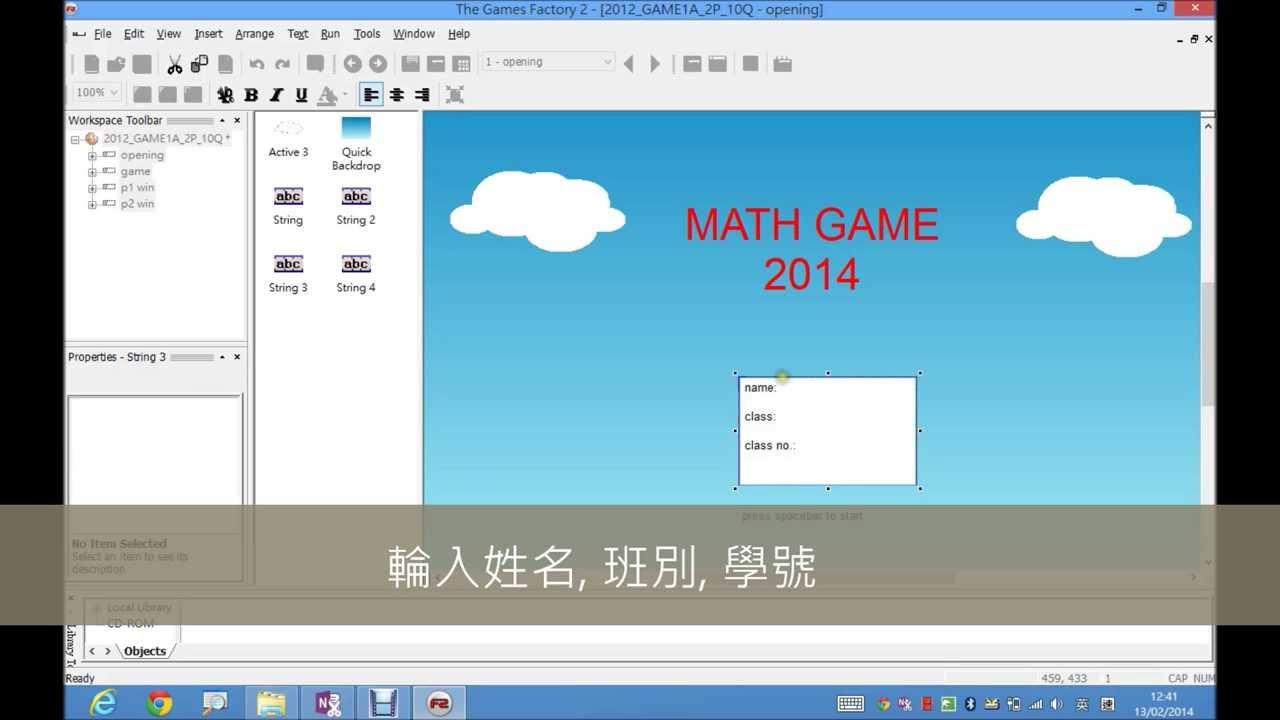 伯裘書院 - 數學科 - 利用GAME FACTORY範本製作數學科選擇題遊戲 - YouTube