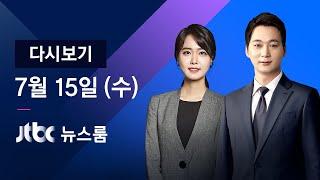 [LIVE/JTBC 뉴스] 7월 15일 (수) 뉴스룸 -