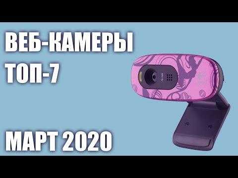 ТОП—7. Лучшие веб-камеры 2020 года. Итоговый рейтинг!
