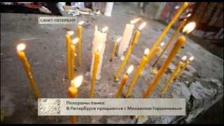 Похороны панка. Умер Михаил Горшенев