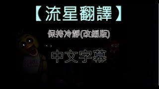 """《佛萊迪之五夜驚魂-改編歌曲》""""保持冷靜""""(改編版)【中文字幕】"""