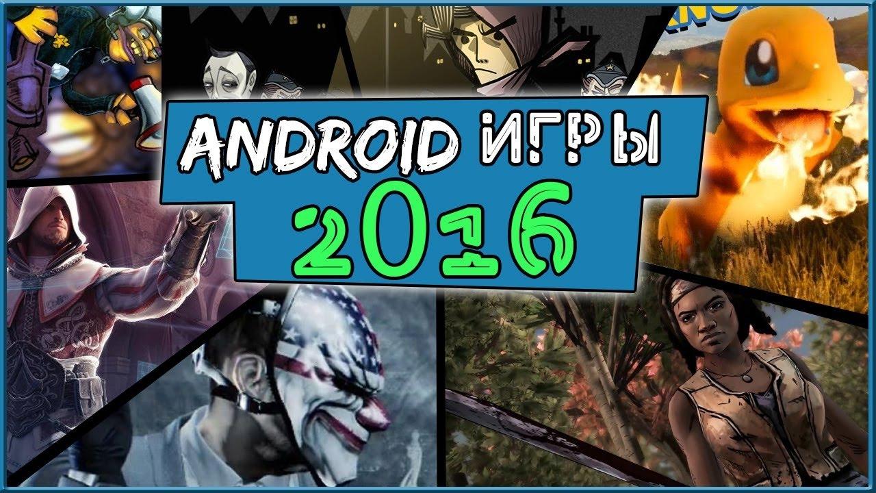 Самая лучшая игра на андроид 2016 года