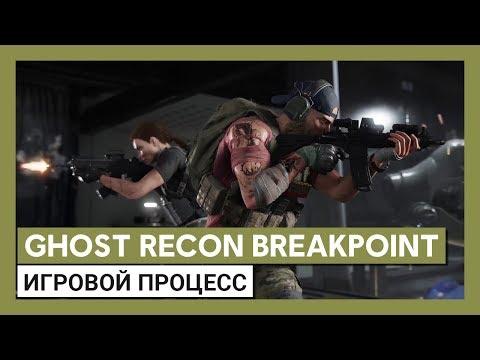 Ghost Recon Breakpoint: демонстрация игрового процесса