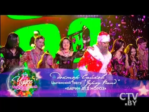 Доктор Сайков и «Gipsy Band» в проекте «12 чудес в новогоднюю ночь» на СТВ