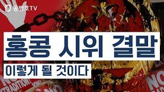홍콩 시위 결말 이렇게 될 것이다 [공병호TV]