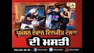 Diljit Dosanjh Turned Cameraman During Arjun Patiala Promotions ABP Sanjha