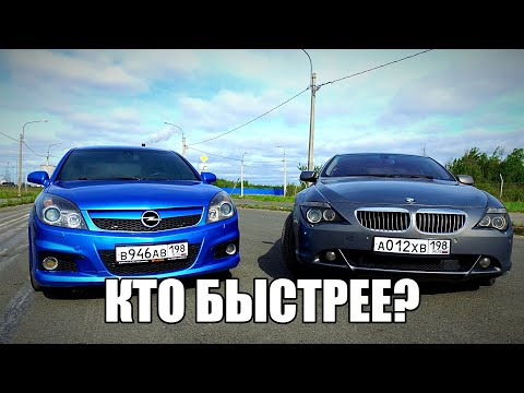 VECTRA OPC ПРОТИВ V8 !